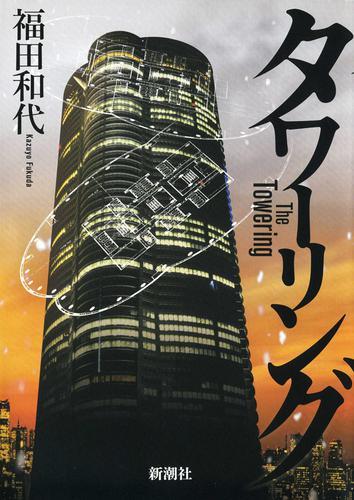 タワーリング / 福田和代