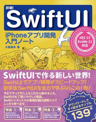 詳細!SwiftUI iPhoneアプリ開発入門ノート iOS 13+Xcode 11対応 / 大重美幸