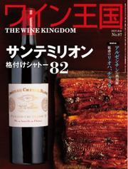 ワイン王国 (2015年7月号)