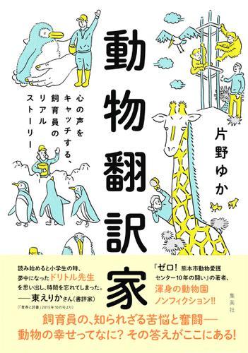 【カラー版】動物翻訳家 心の声をキャッチする、飼育員のリアルストーリー / 片野ゆか