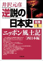 逆説の日本史 別巻1 ニッポン風土記[西日本編] / 井沢元彦