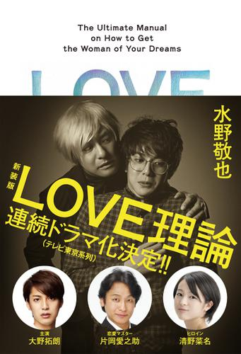 LOVE理論 / 水野敬也