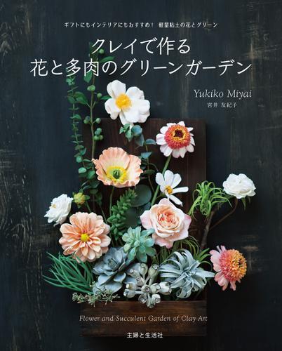 クレイで作る 花と多肉のグリーンガーデン / 宮井友紀子