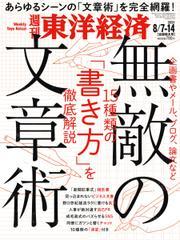 週刊東洋経済 (2021年8/7号) / 東洋経済新報社