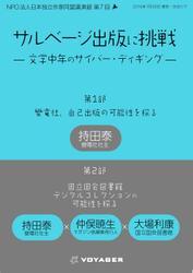 サルベージ出版に挑戦 ~文学中年のサイバー・ディギング~