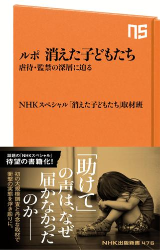 ルポ 消えた子どもたち 虐待・監禁の深層に迫る / NHKスペシャル「消えた子どもたち」取材班