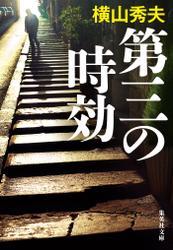 第三の時効 / 横山秀夫