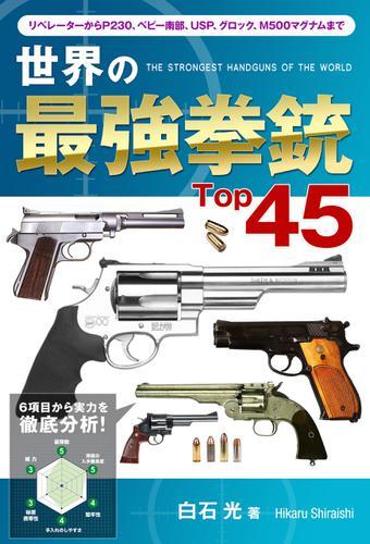 世界の最強拳銃Top45 / 白石光