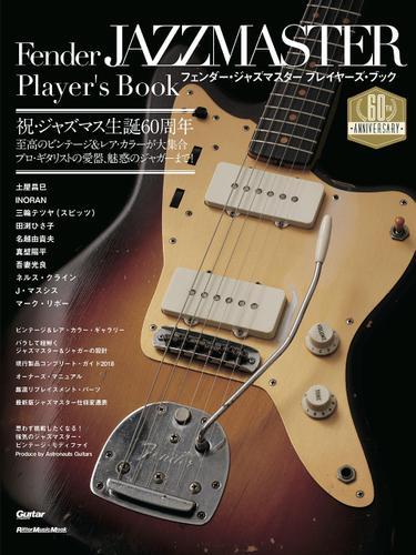 ギター・マガジン フェンダー・ジャズマスター・プレイヤーズ・ブック / 菊池真平