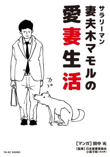 サラリーマン 妻夫木マモルの愛妻生活 / 田中光