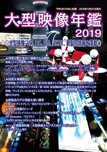 PROJECTORS別冊「大型映像年鑑2019」 / 村瀬孝矢