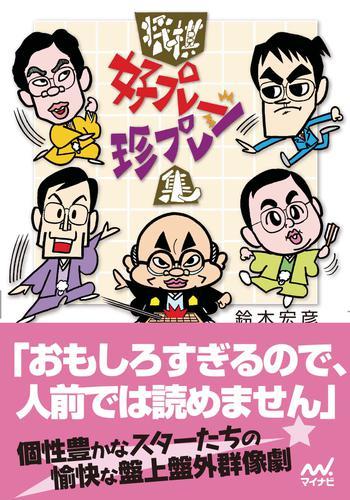 将棋 好プレー珍プレー集 / 鈴木宏彦