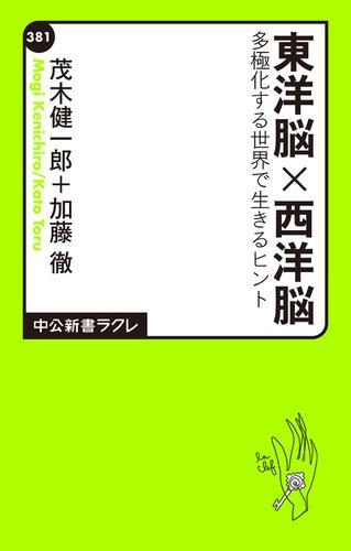 東洋脳×西洋脳 多極化する世界で生きるヒント / 茂木健一郎