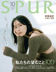 SPUR (シュプール) 2021年10月号 / 集英社