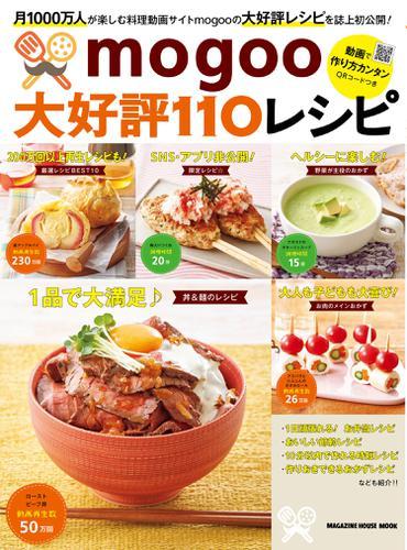 mogoo大好評110レシピ / マガジンハウス