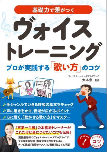 基礎力で差がつく ヴォイストレーニング プロが実践する「歌い方」のコツ / 大本京
