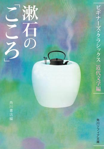 漱石の「こころ」 ビギナーズ・クラシックス 近代文学編 / 角川書店