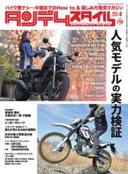 タンデムスタイル (No.227) / クレタパブリッシング
