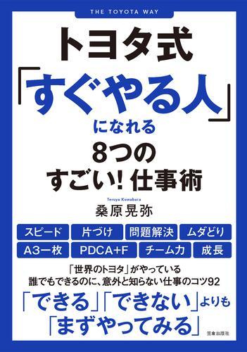 トヨタ式「すぐやる人」になれる8つのすごい! 仕事術 / 桑原晃弥