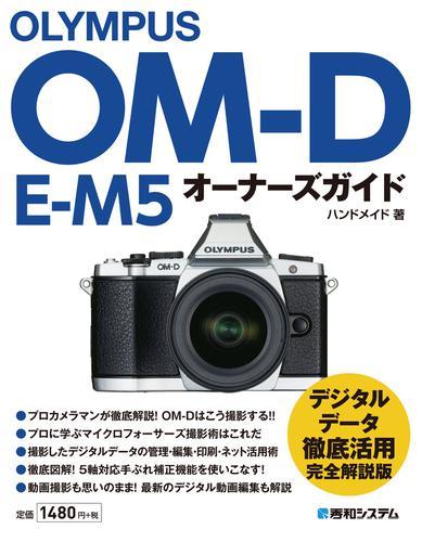 OLYMPUS OM-D E-M5 オーナーズガイド / ハンドメイド
