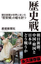 歴史戦 朝日新聞が世界にまいた「慰安婦」の嘘を討つ
