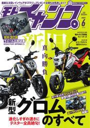 モトチャンプ (2021年6月号) / 三栄