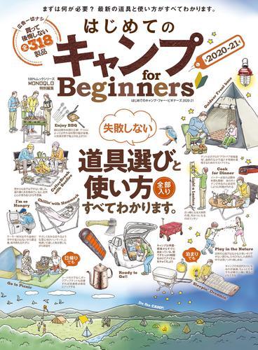 100%ムックシリーズ はじめてのキャンプ for Beginners2020-21 / 晋遊舎