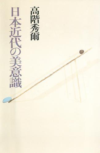 日本近代の美意識 / 高階秀爾