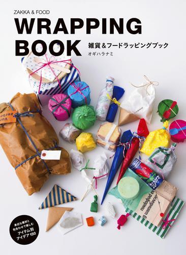 雑貨&フード ラッピングブック / オギハラナミ