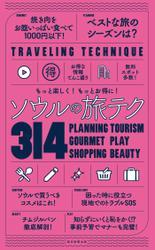 もっと楽しく!もっとお得に! ソウルの旅テク314 / 朝日新聞出版