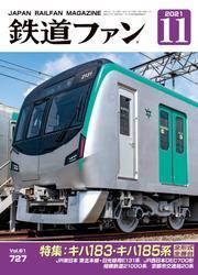 鉄道ファン2021年11月号 / 鉄道ファン編集部