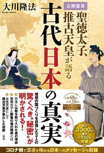 公開霊言 聖徳太子、推古天皇が語る古代日本の真実 / 大川隆法