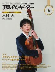 現代ギター (2021年6月号) / 現代ギター社
