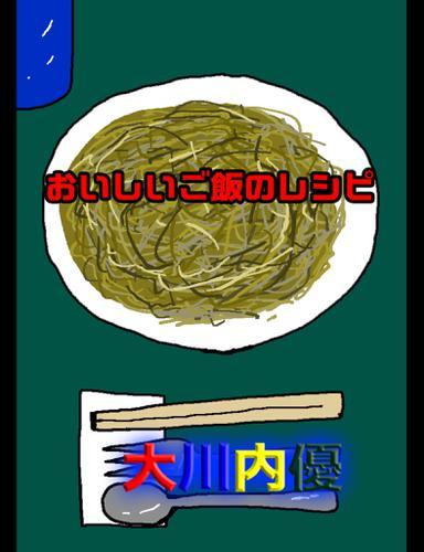 おいしいご飯のレシピ / 大川内優