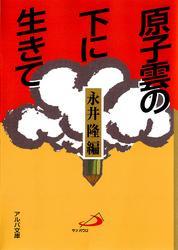 原子雲の下に生きて : 長崎の子供らの手記 / 永井隆