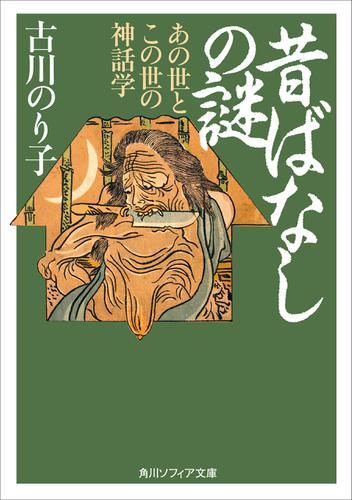 昔ばなしの謎 あの世とこの世の神話学 / 古川のり子
