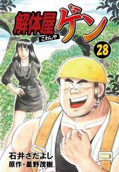 解体屋ゲン 28巻