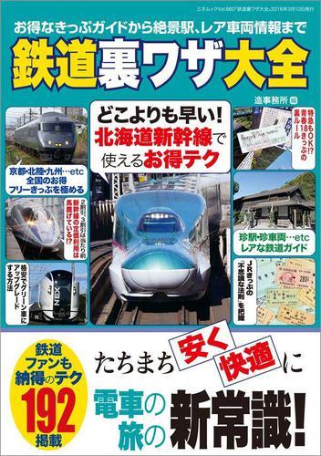 鉄道裏ワザ大全 / 造事務所
