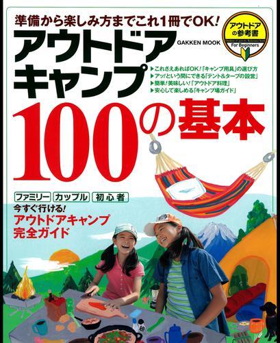 アウトドアキャンプ100の基本 / 学研パブリッシング