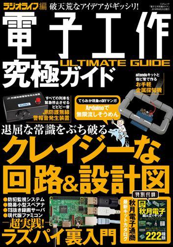 電子工作究極ガイド / 三才ブックス