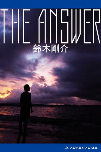 THE ANSWER / 鈴木剛介