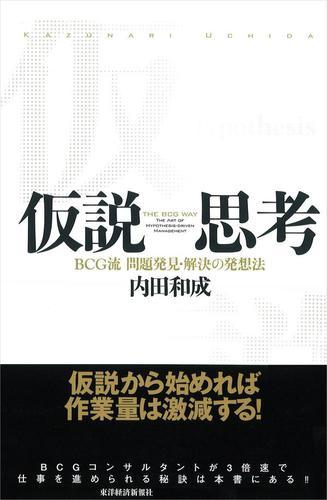 仮説思考―BCG流 問題発見・解決の発想法 / 内田和成