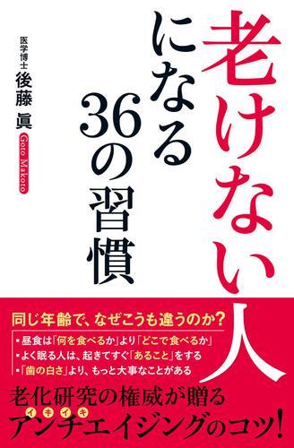 「老けない人」になる36の習慣 / 後藤眞