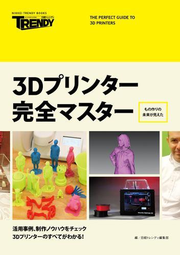 3Dプリンター完全マスター / 日経トレンディ