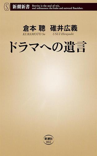 ドラマへの遺言(新潮新書) / 倉本聰