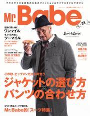 Mr.Babe Magazine(ミスターベイブマガジン) (Vol.5) / 徳間書店