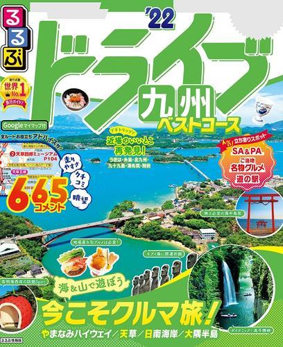 るるぶドライブ九州ベストコース'22 / JTBパブリッシング
