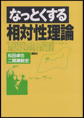 なっとくする相対性理論 / 松田卓也