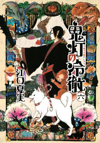鬼灯の冷徹(6) / 江口夏実