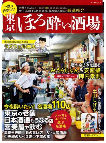 東京ほろ酔い酒場 / マイナビ出版